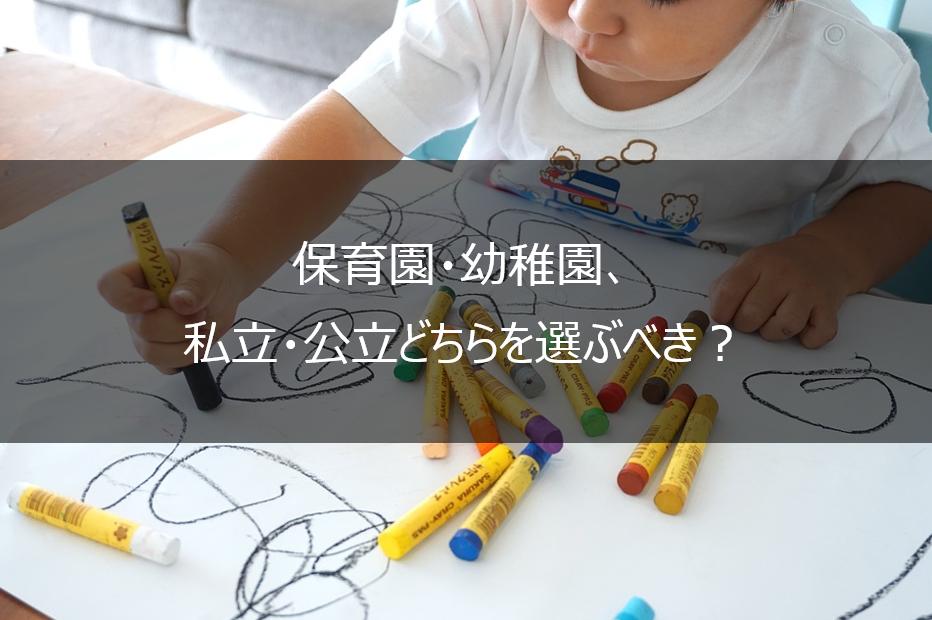 保育園・幼稚園を選ぶとき、私立、公立どちらを選ぶべき?