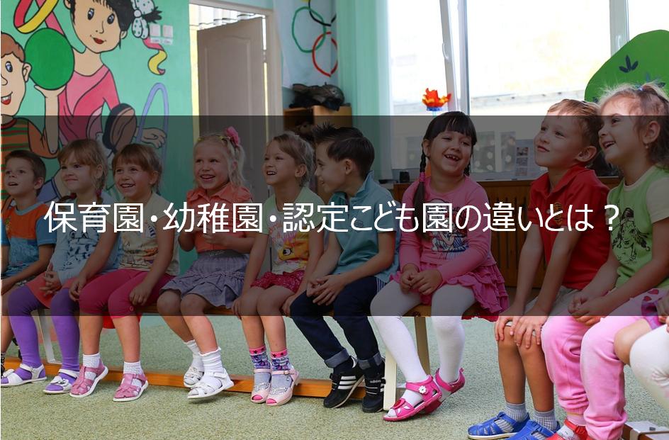 保育園・幼稚園・認定こども園の違い