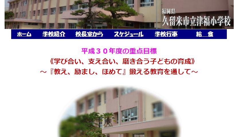 津福小学校