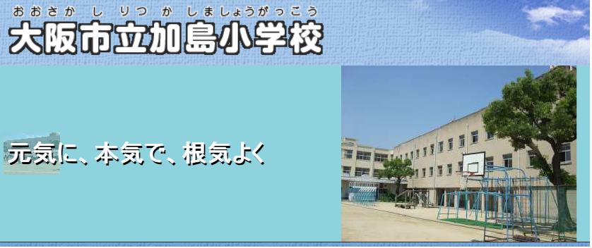 大阪市立加島小学校の評判・口コミ