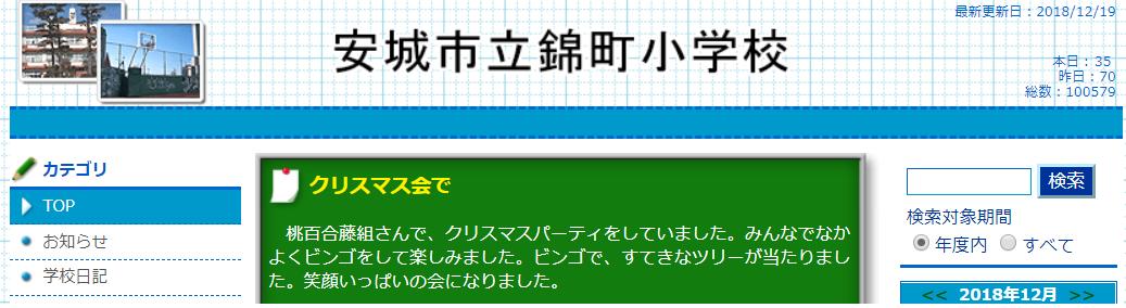 錦町小学校