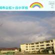 川崎市立虹ヶ丘小学校