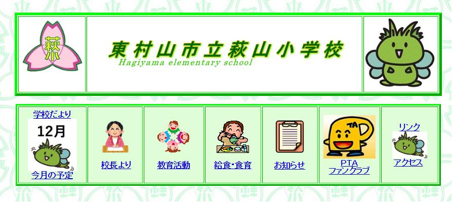 萩山小学校