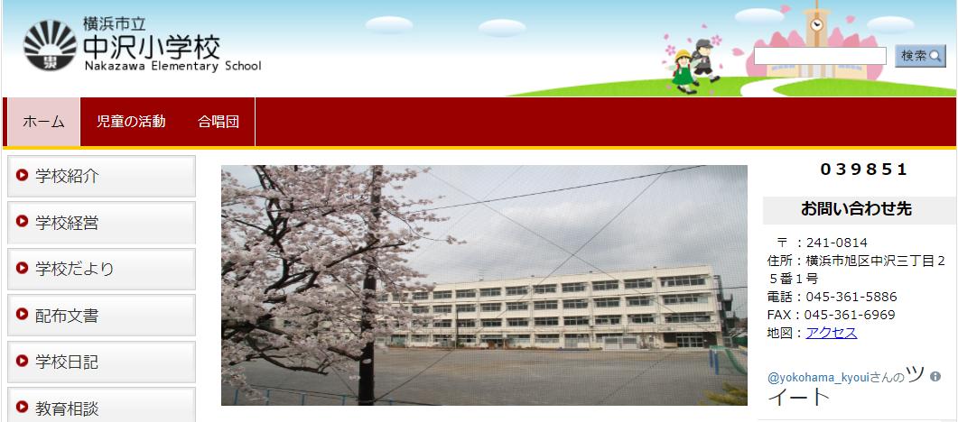 中沢小学校