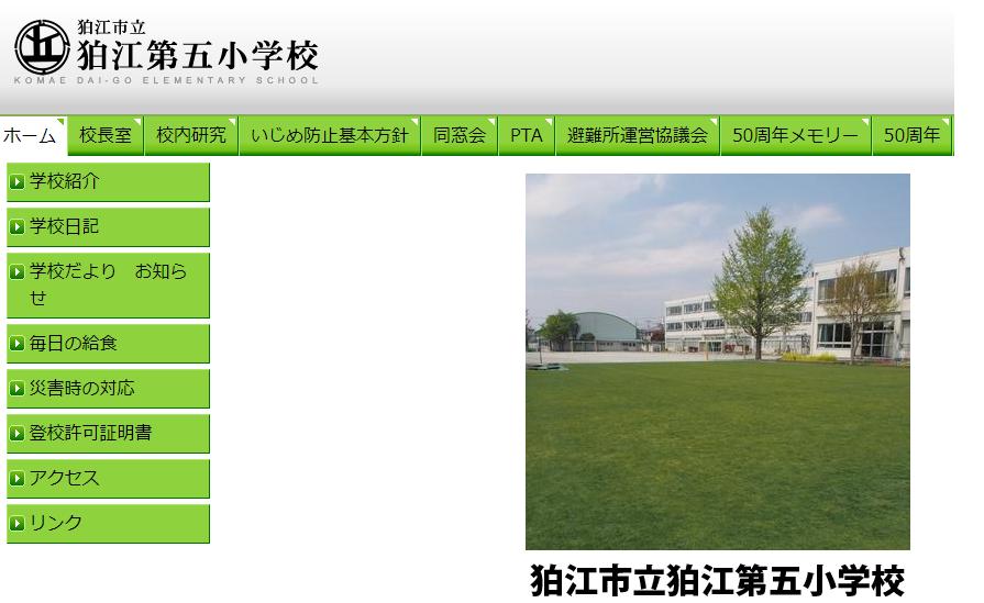 狛江市立第五小学校