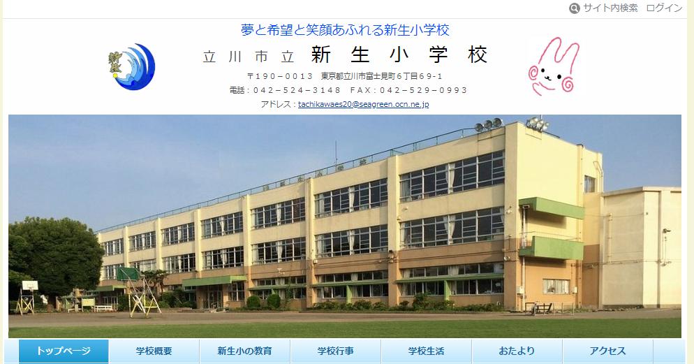 新生小学校