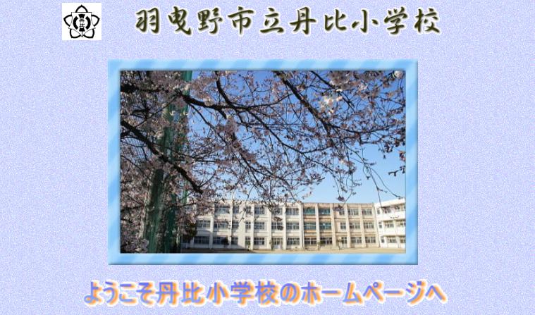 羽曳野市立丹比小学校の評判・口コミ