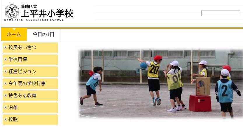 上平井小学校
