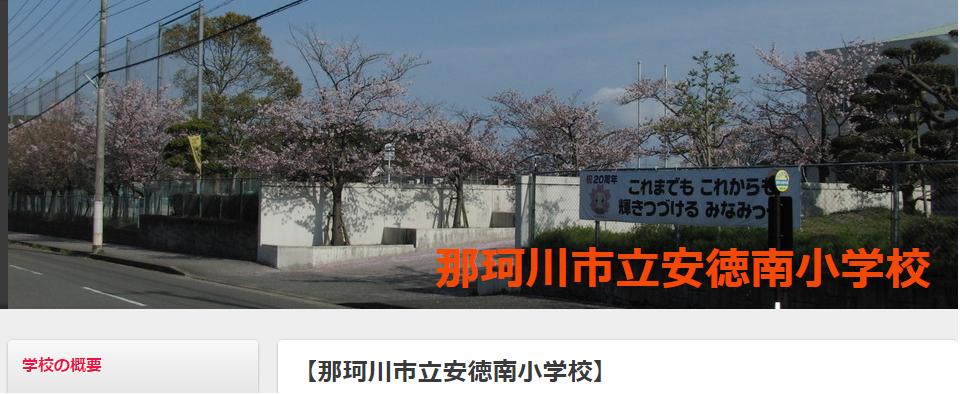安徳南小学校