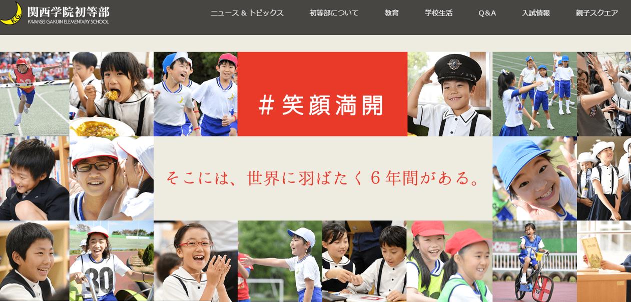 関西学院初等部