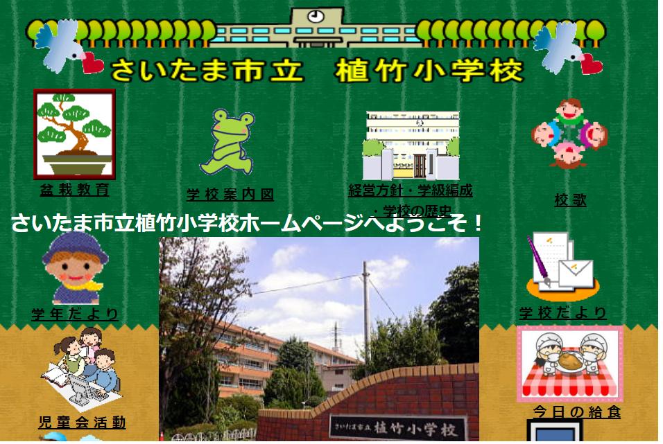 植竹小学校