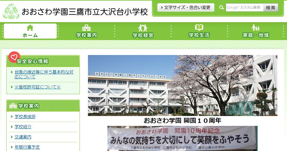 大沢台小学校