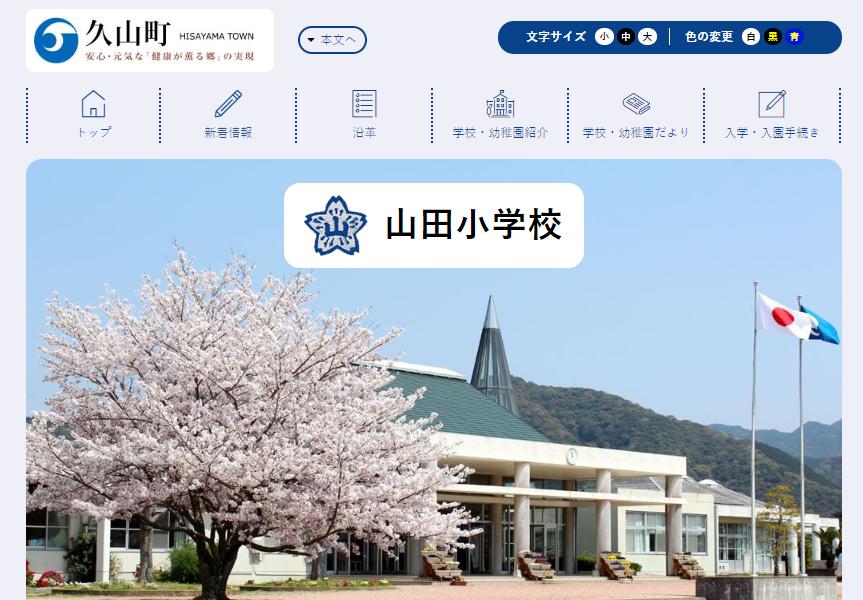 久山町立山田小学校