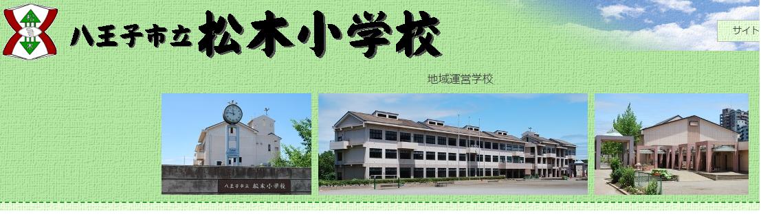 松木小学校
