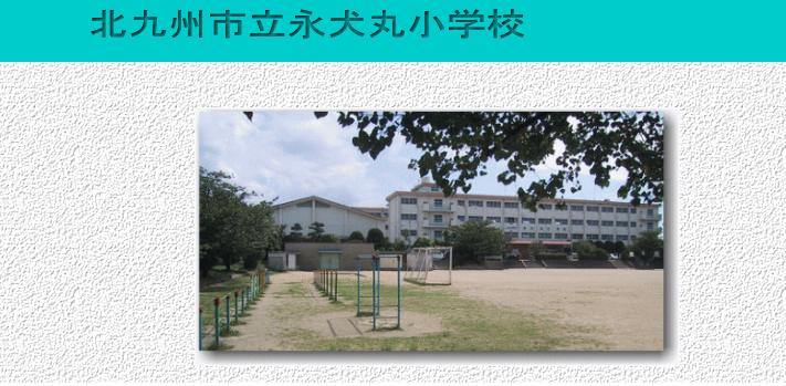 永犬丸小学校