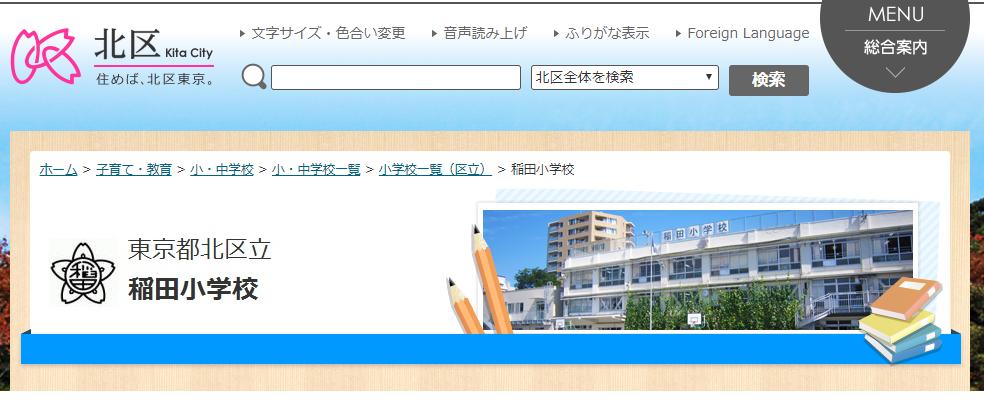 北区立稲田小学校