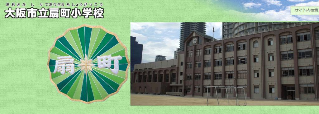大阪市立扇町小学校