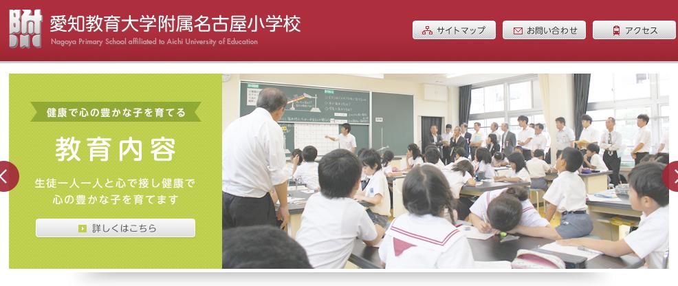 愛知教育大学附属名古屋小学校