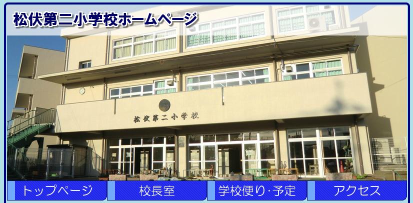 松伏町立松伏第二小学校の評判・口コミ