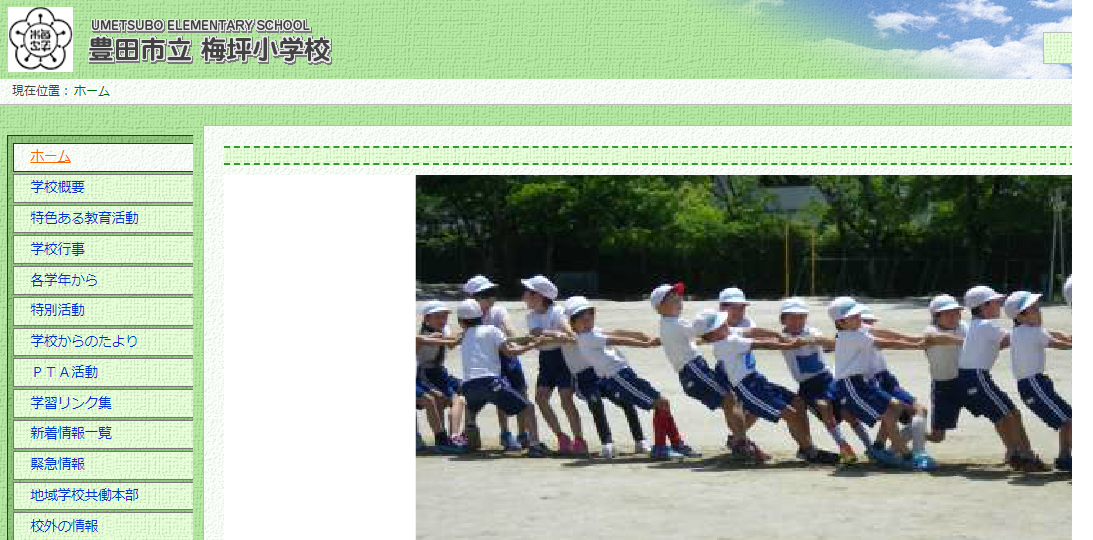 梅坪小学校