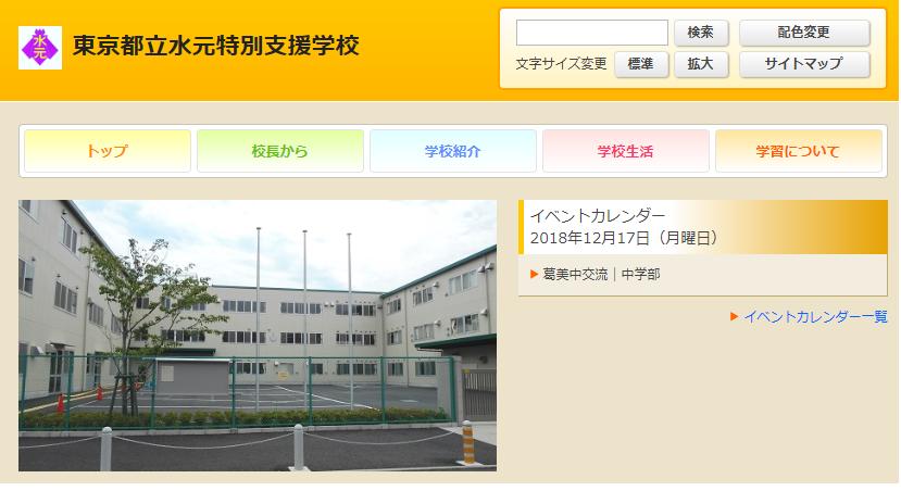 水元特別支援学校