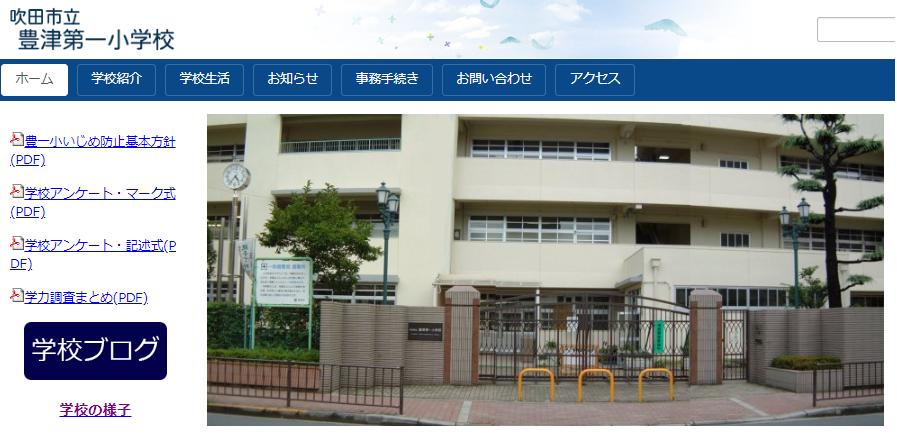 吹田市立豊津第一小学校の評判・口コミ