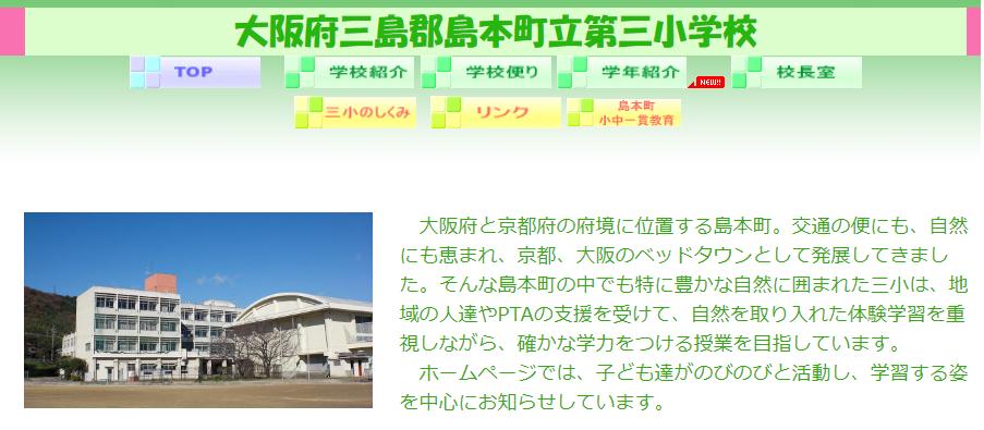 島本町立第三小学校の評判・口コミ