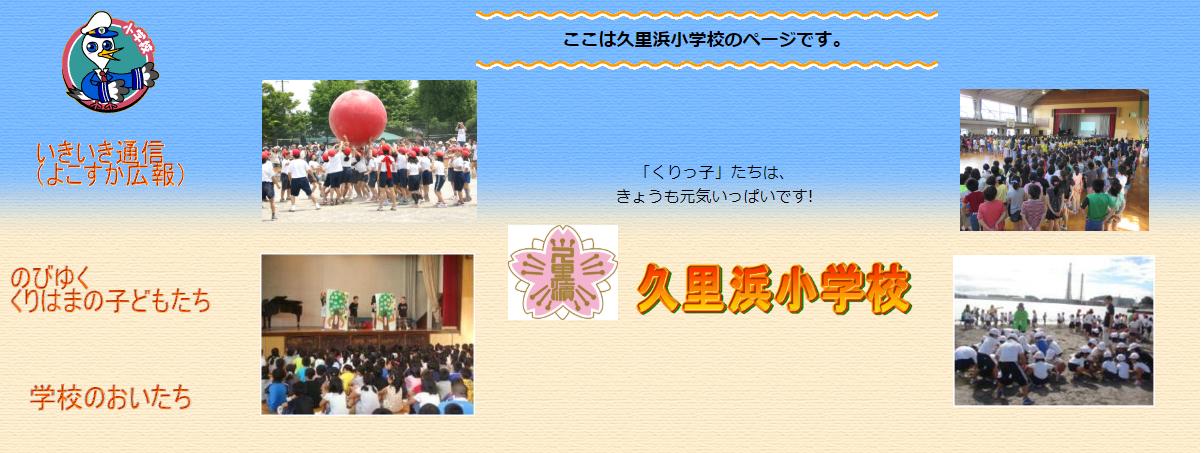 久里浜小学校