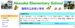 福岡市立赤坂小学校