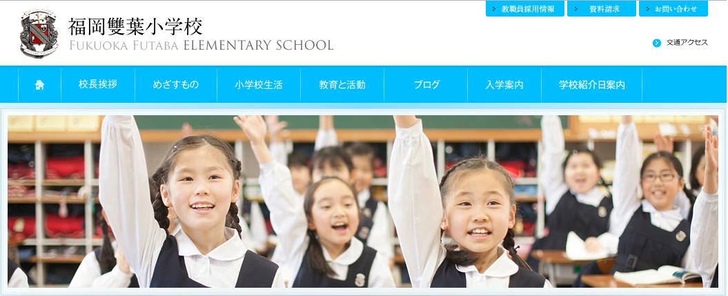 福岡雙葉小学校