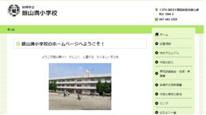 飯山満小学校