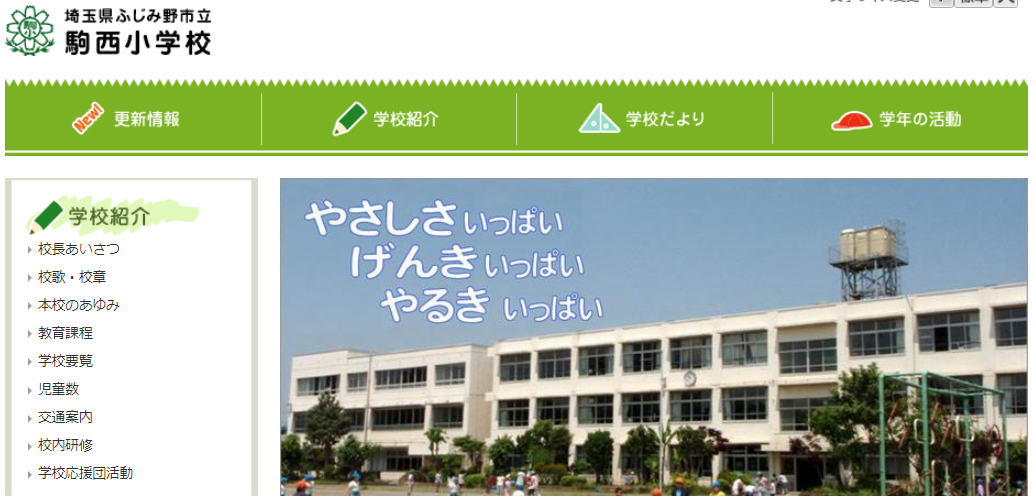 ふじみ野市立駒西小学校の評判・口コミ