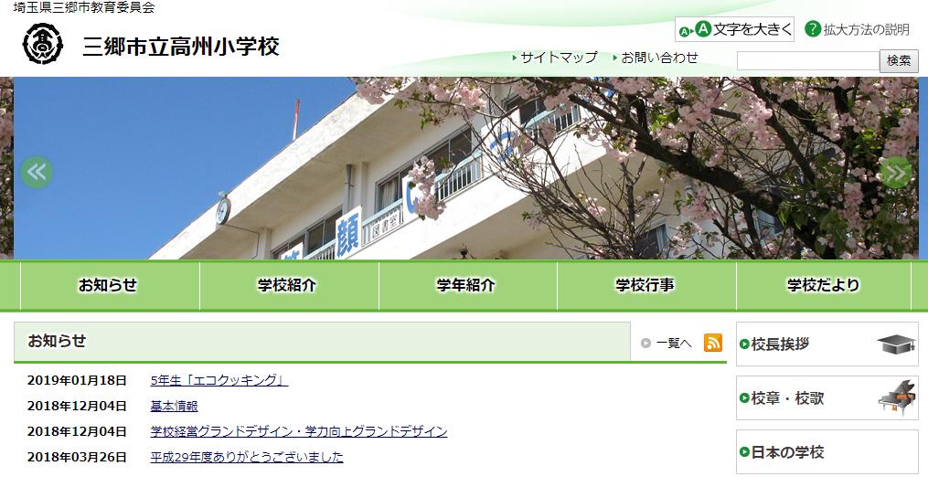 三郷市立高州小学校の評判・口コミ