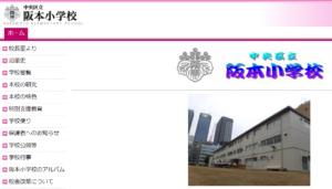 阪本小学校