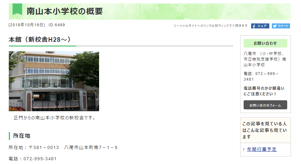 八尾市立南山本小学校の評判・口コミ