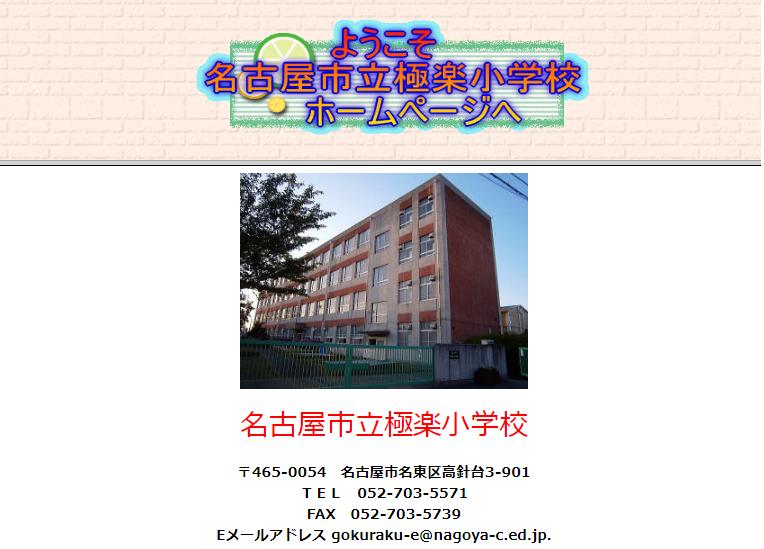 極楽小学校