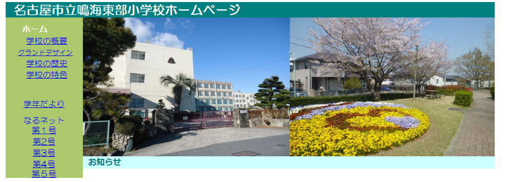 鳴海東部小学校