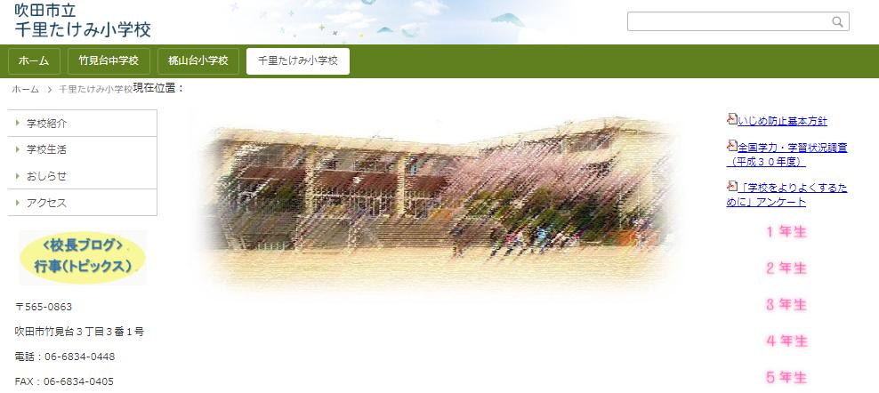 千里たけみ小学校