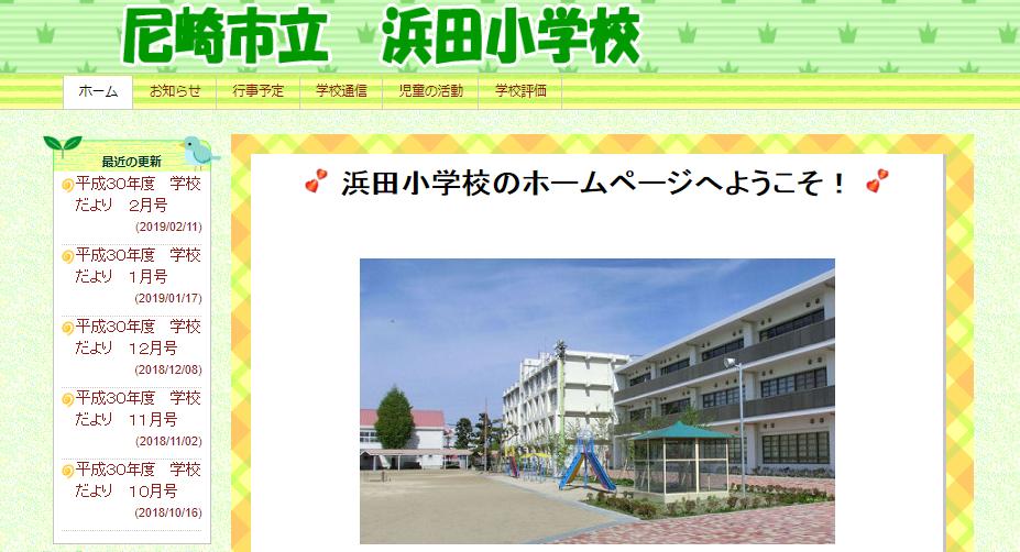 浜田小学校