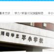 川崎市立平小学校