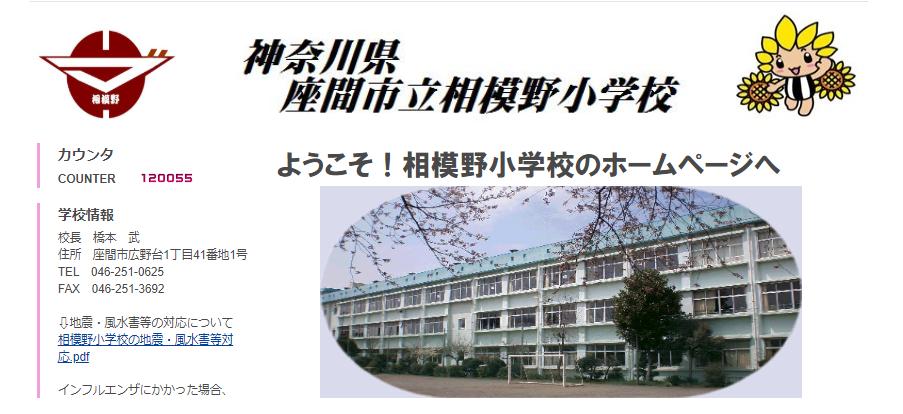 相模野小学校