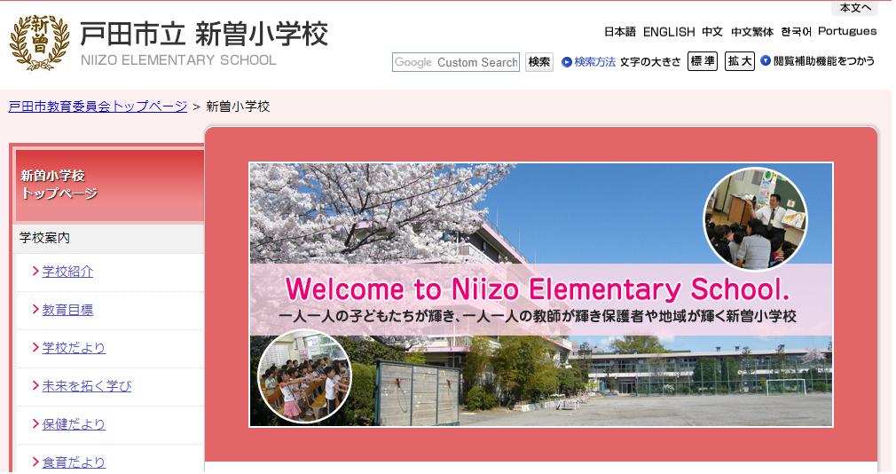 新曽小学校