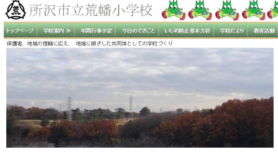 所沢市立荒幡小学校の評判・口コミ