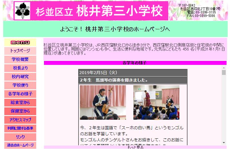 桃井第三小学校
