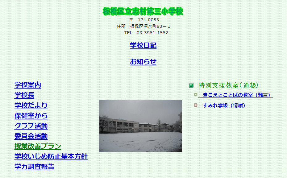 志村第三小学校