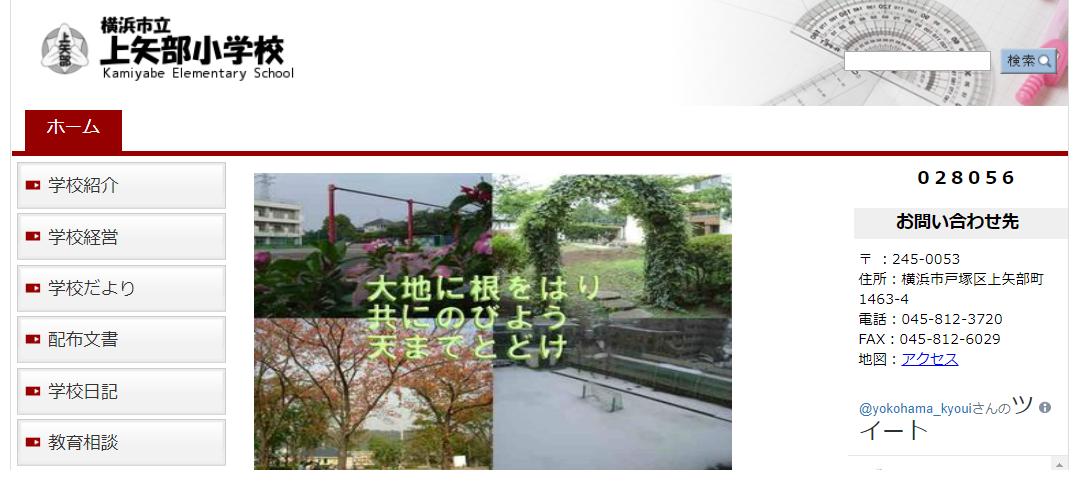 上矢部小学校