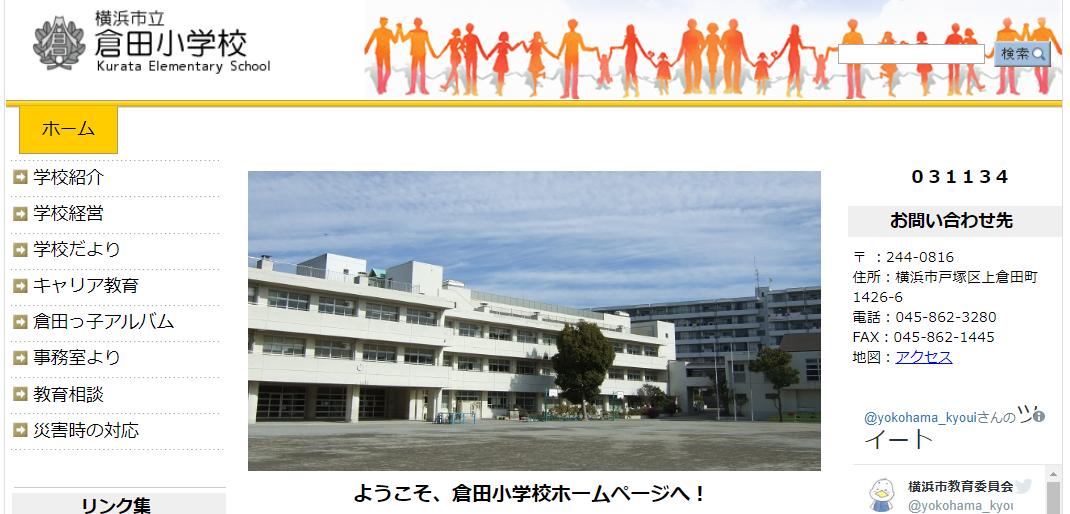 倉田小学校