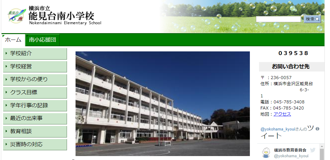 能見台南小学校