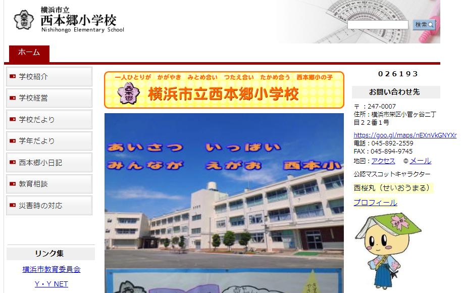 西本郷小学校