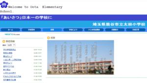 熊谷市立太田小学校の評判・口コミ